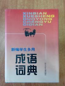 新编学生多用成语词典(32开精装)