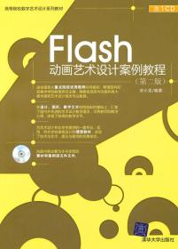 高等院校数字艺术设计系列教材:Flash动画艺术设计案例教程(第2版)(附CD光盘1张) 9787302221524