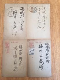1944-1948年日本【胜井太藏】所收实寄明信片4枚合售