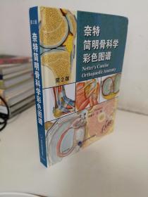 奈特简明骨科学彩色图谱(第2版)
