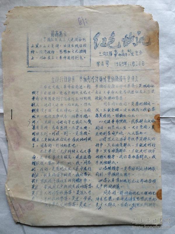 红色快讯——江苏建湖文革期间油印报纸
