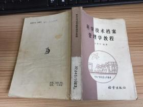 科学技术档案管理学教程
