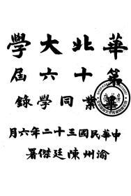 华北大学第十六届毕业同学录-1943年版-(复印本)