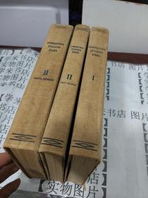 俄文:俄语语法《卷一,卷二第一册第二册》俄文版  56年国内影印版 布面精装16开本  自然旧品较好        D2