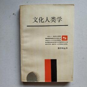 《文化人类学》(新学科丛书)1989年一版一印7000册