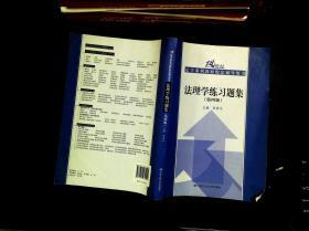 法理学练习题集(第四版)(21世纪法学系列教材配套辅导用书)