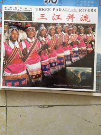 世界自然遗产:三江并流