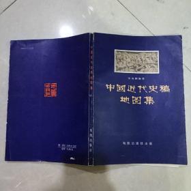中国近代史稿地图集-16开84年一版一印