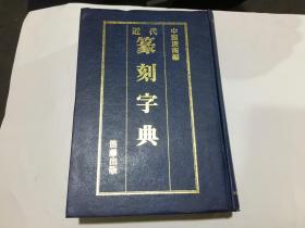 近代《篆刻字典》  32开精装77年初版