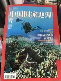 (正版二手8新)中国国家地理 (2013.11) 9771009633001