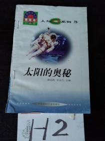 《世界科技全景百卷书》太阳的奥秘 0.01元