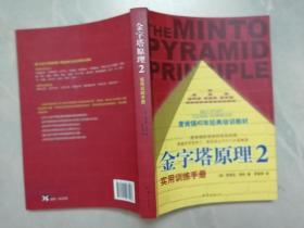 金字塔原理 2 :实用训练手册