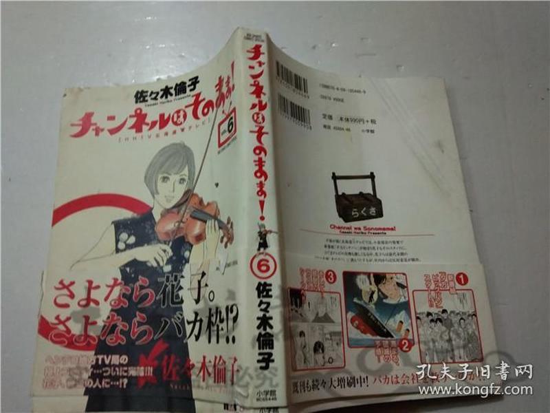 原版日本日文书 チヤンネルはそのまま! 佐々木伦子 株式会社小学馆 大32开平装