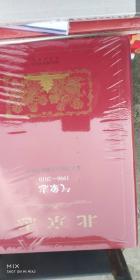 北京志气象志(1996-2010)