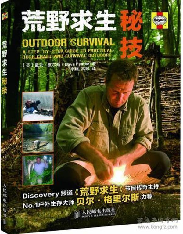 正版图书 荒野求生秘技 9787115281135 人民邮电