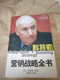 科特勒营销战略全书