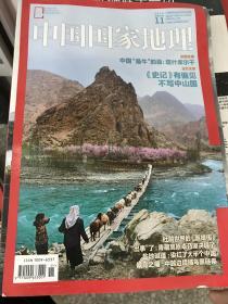 (正版二手8新)中国国家地理 (2015.11) 9771009633001