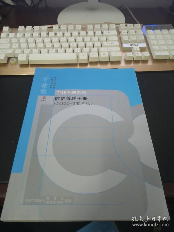 工作手册系列:信贷管理手册(2012公司客户版)