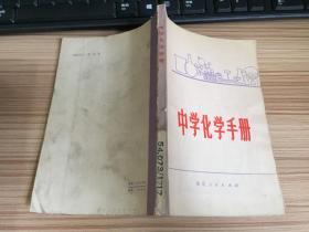 中学化学手册
