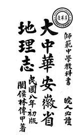 大中华安徽省地理志-师范用-1919年版-(复印本)-师范中学教科书