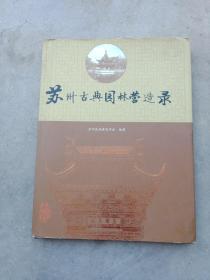 苏州古典园林营造录 16开精装