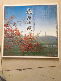 杭州西湖(中英)