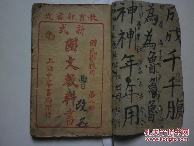 国文教科书(第八册)