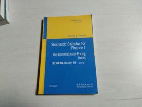 金融随机分析(第1卷)英文