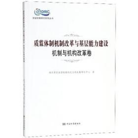 质监体制机制改革与基层能力建设(机制与机构改革卷)/质量发展研