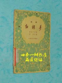 红楼梦(越剧/50年代末老版本)