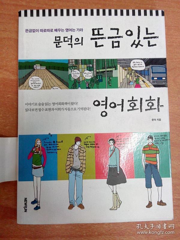 韩文原版书:문덕의 뜬금있는 영어회화 - 뜬금없이 따로따로 배우는 영어는 가라 别笑!我是英语会话书(附光盘)