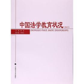 中国法学教育状况(2015)
