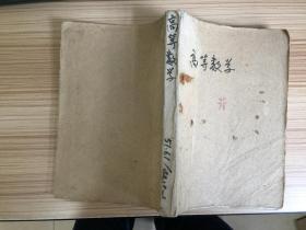 高等数学 上册 (黄正中编)