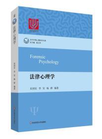 XF 法律心理学
