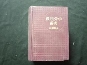 微积分学辞典 问题解法