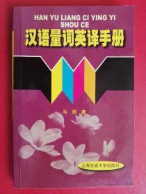 汉语量词英译手册