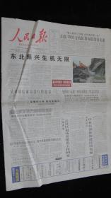 【报纸】人民日报  2006年12月5日【全国对口支援三峡库区移民工作会议召开】