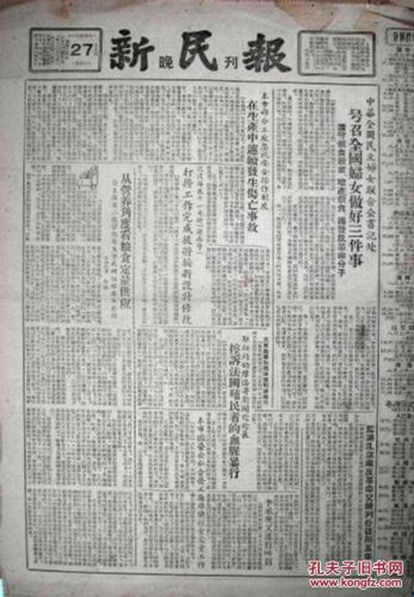 7855新晚民刊报550827