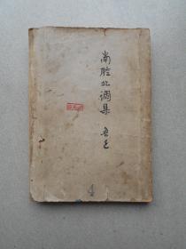 鲁迅全集单行本《南腔北调集》【民国36年再版】
