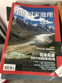 (正版二手8新)中国国家地理 (2014.03) 9771009633001