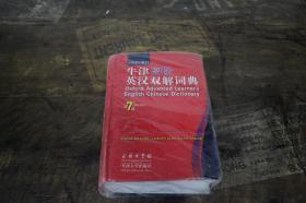 牛津高阶   英汉双解词典   (第7版)
