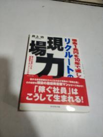 リクルートの现场力 日文