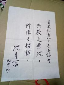 湖南省政协副主席范多富 书法题词  附孔令志题词