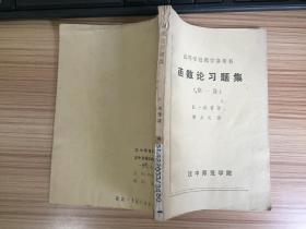 函数论习题集(第一卷)——高等学校教学参考书