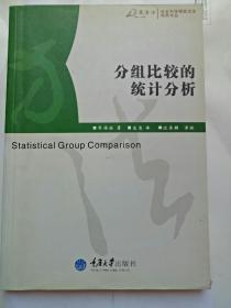 分组比较的统计分析(内页干净)