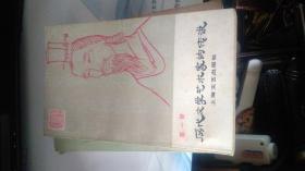 歷代文學藝術家的傳說  第一冊