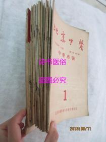 北京中医:1951年第一卷第2期、1952年第一卷第3期、1953年第二卷第7至12期、1954年第三卷第1至12期 共20本合售