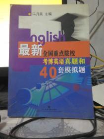 最新全国重点院校考博英语真题和40套模拟题