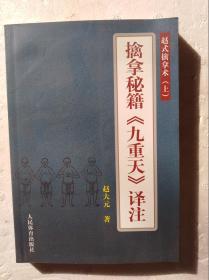赵式擒拿术:擒拿秘籍(上册)                  (16开,品好)《115》
