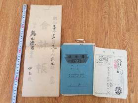1945年、1950年日本账本两册,附电报一张和折叠地图一张
